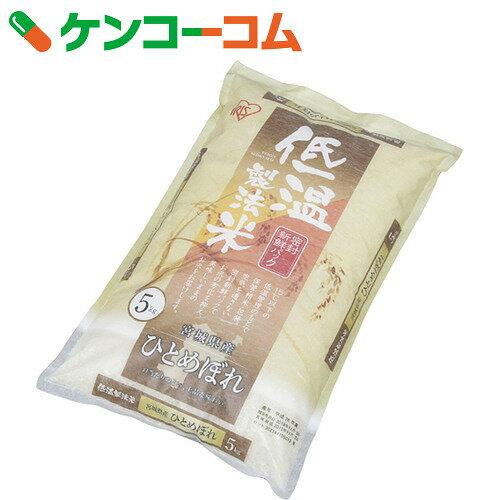 アイリスオーヤマ 低温製法米 宮城県産ひとめぼれ 5kg