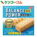 バランスパワー ビッグ 北海道バター味 2袋入り[バランスパワー ビスケット・クッキー(バランス栄養食品)]