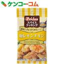 ハウス スパイスクッキング 塩レモンチキン 4.6g×2袋
