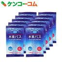 水素バス 10袋[水素入浴・水素入浴剤]【送料無料】