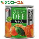 SSK カロリーOFF みかん 185g[SSK みかん(缶詰)]