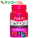 UHA味覚糖 グミサプリ ルテイン 30日分 60粒[UHA味覚糖 ルテイン]
