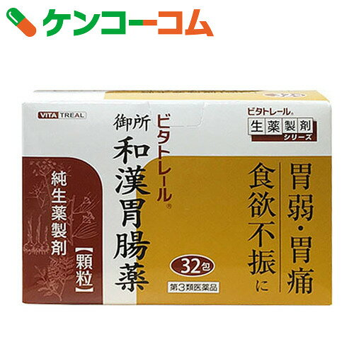 【第3類医薬品】ビタトレール 御所 和漢胃腸薬 顆粒 32包