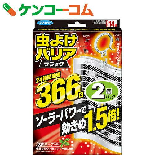 【訳あり】フマキラー 虫よけバリア 虫よけプレート ブラック 366日×2個 天然ハーブの香り
