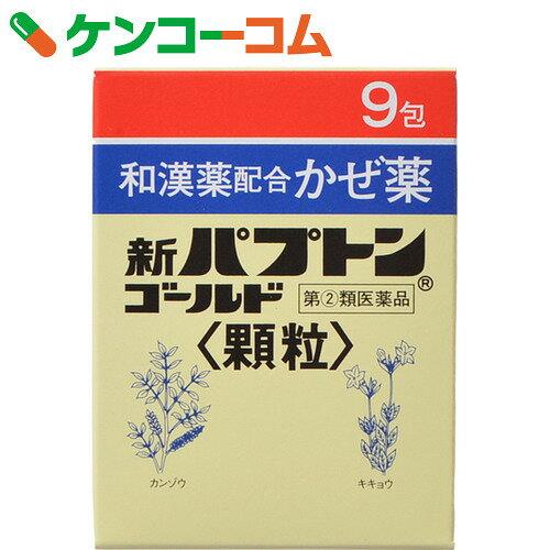 【第(2)類医薬品】【訳あり】新パプトンゴールド 顆粒 9包