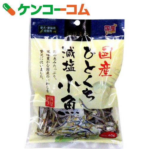 国産ひとくち減塩小魚 40g