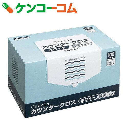 クレシア カウンタークロス薄手 ホワイト 100枚【送料無料】