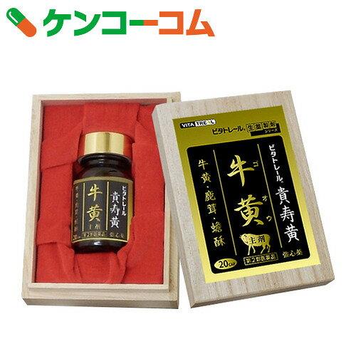 【第2類医薬品】ビタトレール 貴寿黄 20カプセル【送料無料】
