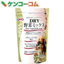 WauWau DRY野菜ミックス 200g[WauWau 健康おやつ(犬用)]【あす楽対応】