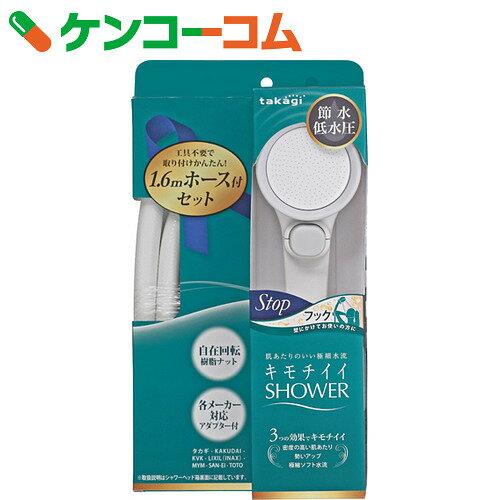タカギ キモチイイシャワピタホースセットWT JSB122【送料無料】