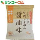桜井食品 さくらいの有機育ち 有機らーめん 醤油味 109g[桜井食品 ラーメン]