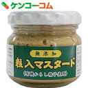 無添加 粒入マスタード 有機栽培マスタード種子使用 80g[ナイキフーズ からし・マスタード]【あす楽対応】