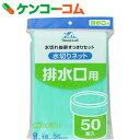 HouseLab(ハウスラボ) 水切りネット 排水口用 50枚[HouseLab(ハウスラボ) 水切り袋]【あす楽対応】