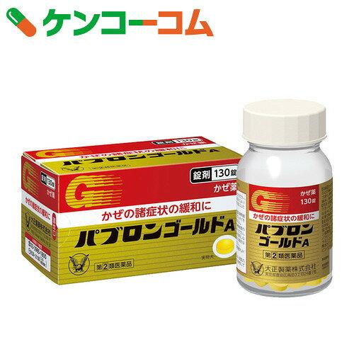【第(2)類医薬品】パブロンゴールドA錠 130錠