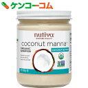 ニュティーバ オーガニック ココナッツマナスプレッド(ココナッツバター) 425g[アスプルンド ココナッツオイル(ヤシ油) ニュティーバ]