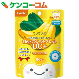 teteo口内平衡平板电脑DC+新鲜香蕉味道60粒[供刷牙保健食品(小孩使用的)搭挡]