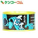 さんま 水煮 170g[さんま缶(さんまの缶詰)]【あす楽対応】