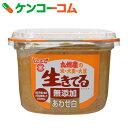 フンドーキン 生きてるみそ 九州産の米・大麦・大豆 無添加あわせ白みそ 750g[フンドーキン 白みそ(白味噌)]【あす楽対応】