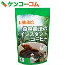 有機栽培 森林農法のインスタントコーヒー 100g[コーヒー(有機JAS)]【あす楽対応】