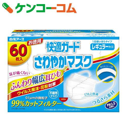 快適ガード さわやかマスク レギュラーサイズ お徳用 60枚入【9_k】