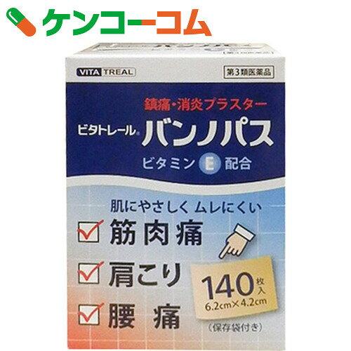 【第3類医薬品】ビタトレール バンノパス 140枚