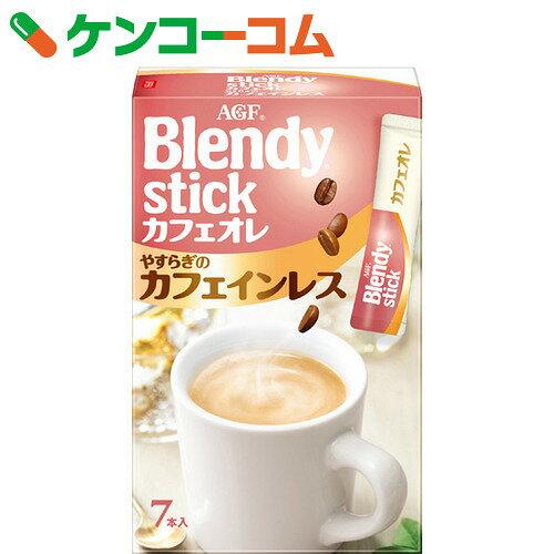 ブレンディスティック カフェオレ やすらぎカフェインレス 10g×7本入