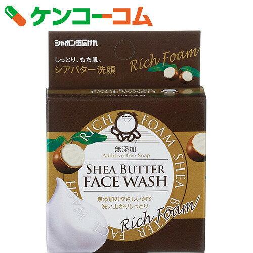 シャボン玉 シアバター洗顔 石けん 60g