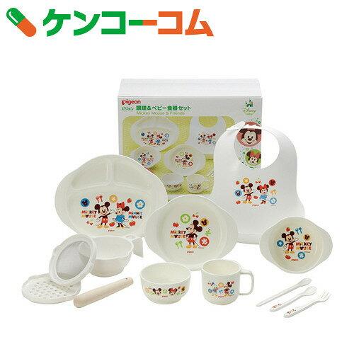 ピジョン 調理&ベビー食器セット ミッキー&フレンズ D2【送料無料】
