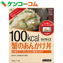 マイサイズ 100kcal 蟹のあんかけ丼 150g[マイサイズ カロリーコントロール食]【あす楽対応】