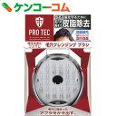 PRO TEC(プロテク) ウォッシングブラシ 毛穴クレンジングブラシ[PRO TEC(プロテク) シャンプーブラシ]