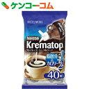 ネスレ クレマトップ ハーフ&ハーフ 4ml×40個入[クレマトップ コーヒーミルク・コーヒーフレッシュ]
