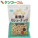 共立食品 素焼きカシューナッツ徳用 220g[共立食品 カシューナッツ]