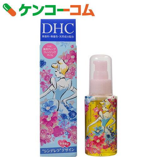 【数量限定】DHC 薬用ディープクレンジングオイル SS シンデレラ 70ml