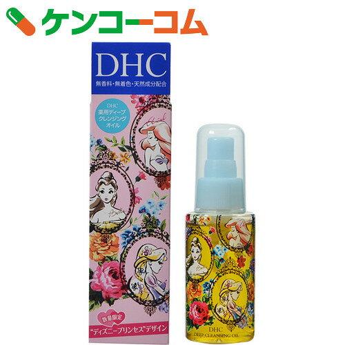 【数量限定】DHC 薬用ディープクレンジングオイル SS ディズニープリンセス 70ml