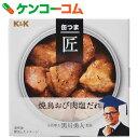 K&K 缶つま匠 焼鳥おび肉塩だれ 70g