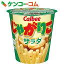 カルビー じゃがりこ サラダ 60g×12個[カルビー スナック菓子]【ca08cp】【ca10da】【あす楽対応】