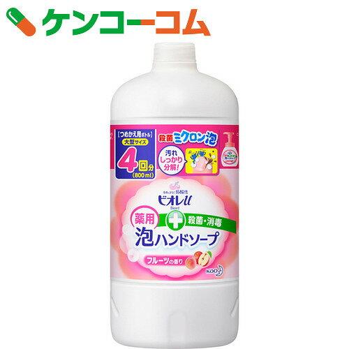 ビオレu 薬用泡で出てくるハンドソープ フルーツの香り つめかえ用大容量 800ml【ko74td】【kao1610T】