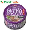 SSK うまい! 秋刀魚 醤油煮 150g[SSK さんま缶(さんまの缶詰)]