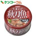 SSK うまい! 秋刀魚 味噌煮 150g[SSK さんま缶(さんまの缶詰)]