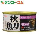 SSK 旬 秋刀魚 醤油煮 175g[SSK さんま缶(さんまの缶詰)]
