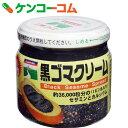 三育 黒ゴマクリーム(小) 135g[三育フーズ 黒ごまペースト]【あす楽対応】