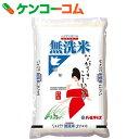 長崎県産 ながさき 無洗米 こしひかり 5kg[九州米 無洗米]