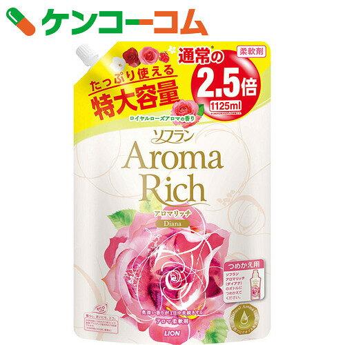 ソフラン アロマリッチ ダイアナ ロイヤルローズアロマの香り つめかえ用 特大 1125ml【uq6】