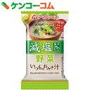 アマノフーズ 減塩いつものおみそ汁 野菜 8g×10個[アマノフーズ フリーズドライ 味噌汁]
