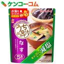 アマノフーズ 減塩うちのおみそ汁 なす 5食 35g(7g×5食)[アマノフーズ フリーズドライ 味噌汁]