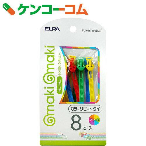 エルパ(ELPA) makimaki カラーリピートタイ TUH-RT100(AS) アソート 8本入