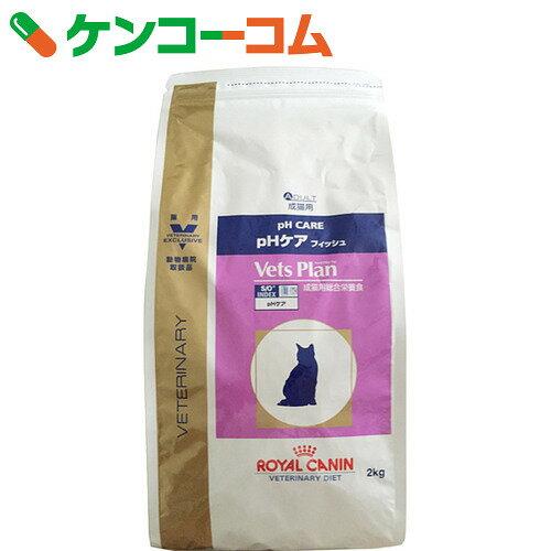 ロイヤルカナン ベッツプラン 猫用 pHケア フィッシュ ドライ 2kg[ベッツプラン 食事療法食 猫用 キャットフード ドライ]【あす楽対応】【送料無料】