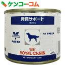 ロイヤルカナン 犬用 食事療法食 腎臓サポート ウエット缶 200g[ロイヤルカナン 食事療法食 犬用 ドッグフード ウエッ…