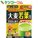 金の青汁 純国産大麦若葉粉末100%青汁 3g×46包[大麦若葉青汁]【あす楽対応】