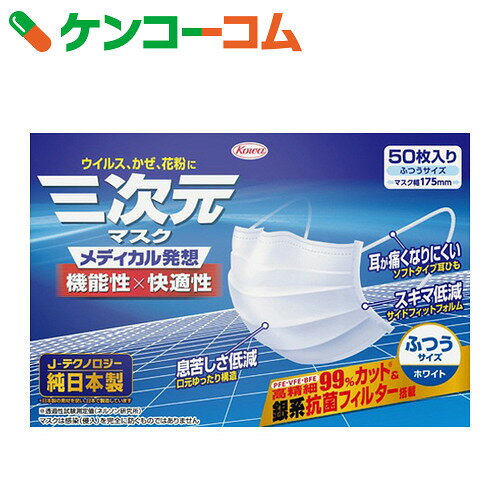 三次元マスク ふつう ホワイト 50枚入【9_k】